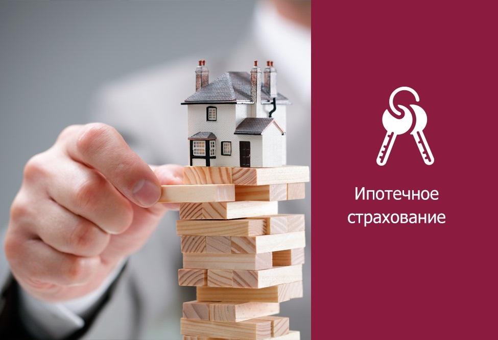 Для чего необходимо страхование ипотеки?